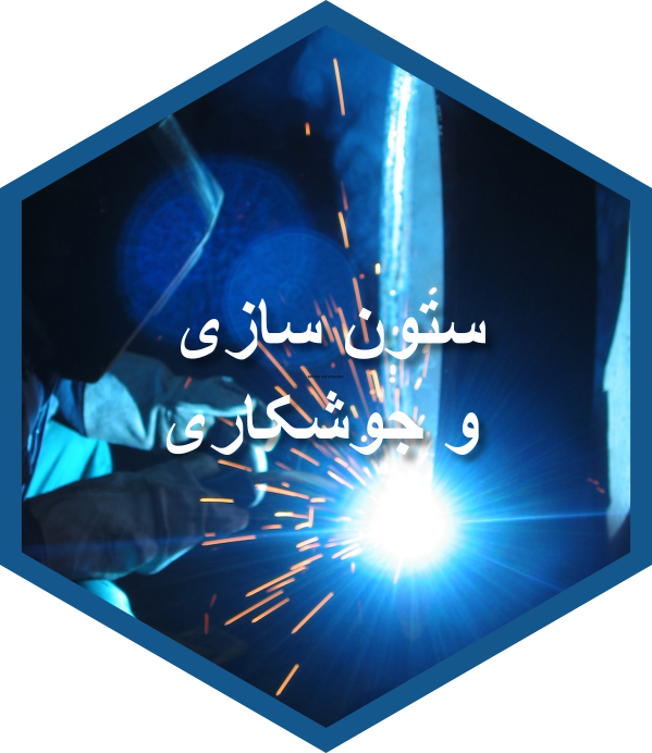 فولادکاری و جوشکاری